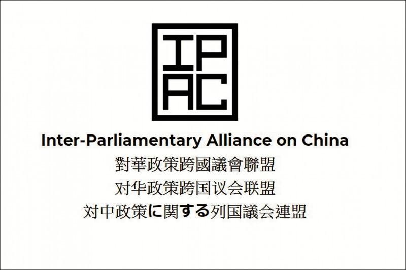 IPAC去年成立,宗旨是促進理念相近的各國議員進一步合作,透過立法要求中國尊重國際規範、全球安全及普世人權。(取自網路)