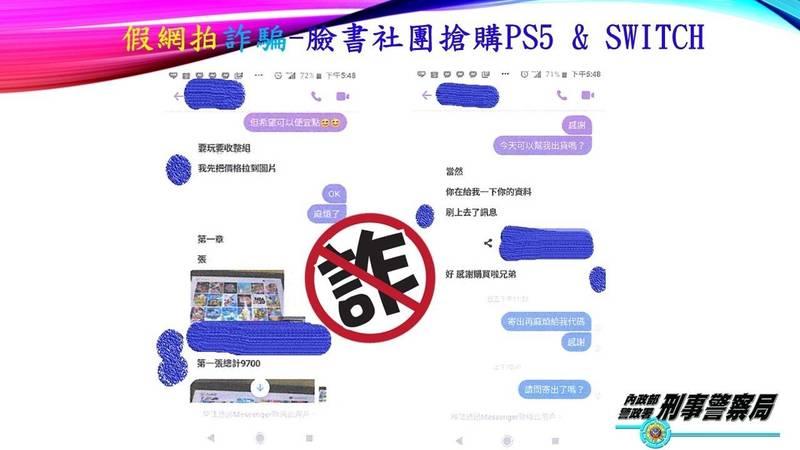 刑事局提醒,PS5、Switch超夯,便宜速買必有詐。(記者姚岳宏翻攝)