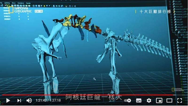 泰坦巨龍片段約於影片1時11分45秒處。(圖擷取自youtube)