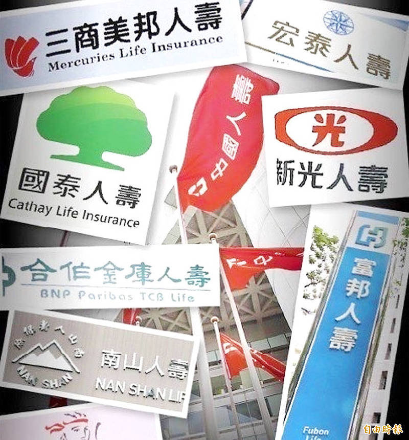 The logos of local life insurance companies are pictured in an undated illustration. Photo: Taipei Times