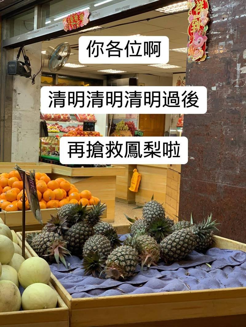 全台搶救鳳梨,鳳梨王子楊宇帆表示,現在還不是鳳梨盛產的時候,還不用搶救,等清明過後再吃,現在買鳳梨,只會讓其他水果價格下跌,清明過後再吃鳳梨,可以一路吃到六月。(圖擷取自楊宇帆臉書)