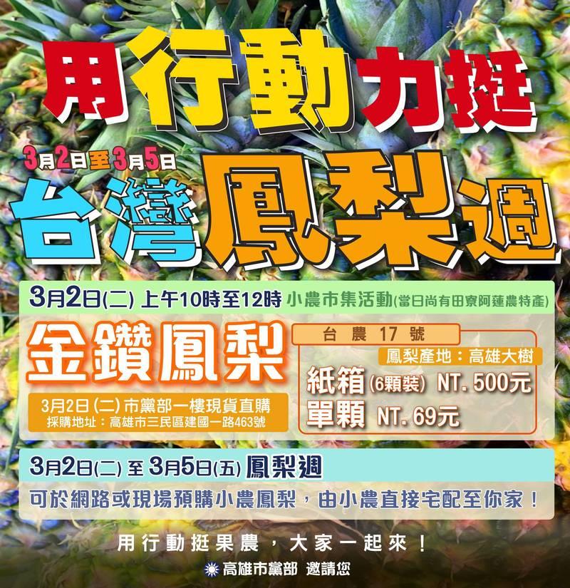 國民黨高市黨部小農市集明天起推出鳳梨週。(國民黨高市黨部提供)