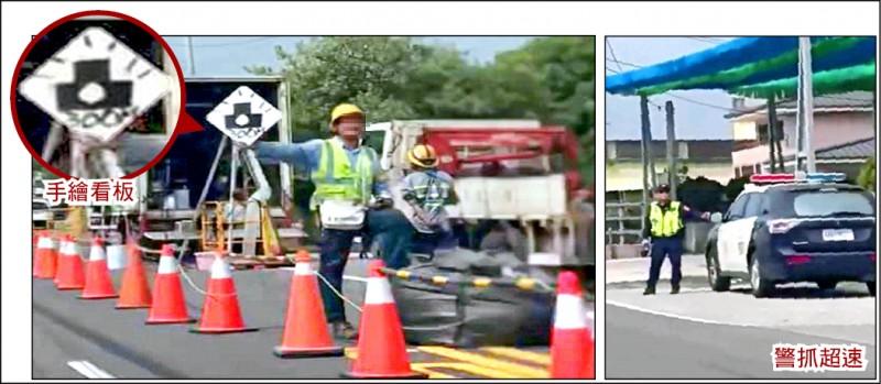 彰化和美鎮美港路旁施工點有工人手持手 繪的測速照相機圖,施工點後百公尺真有警員抓超速。 (翻攝反區間測速臉書)