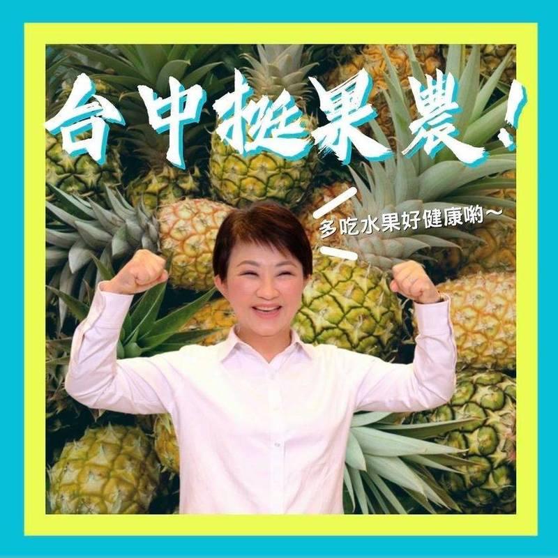 全民鳳梨吃起來!上次幫台東銷5萬公斤釋迦的盧秀燕「不分縣市挺農民、台灣人挺台灣人」。(圖:擷取盧秀燕臉書)