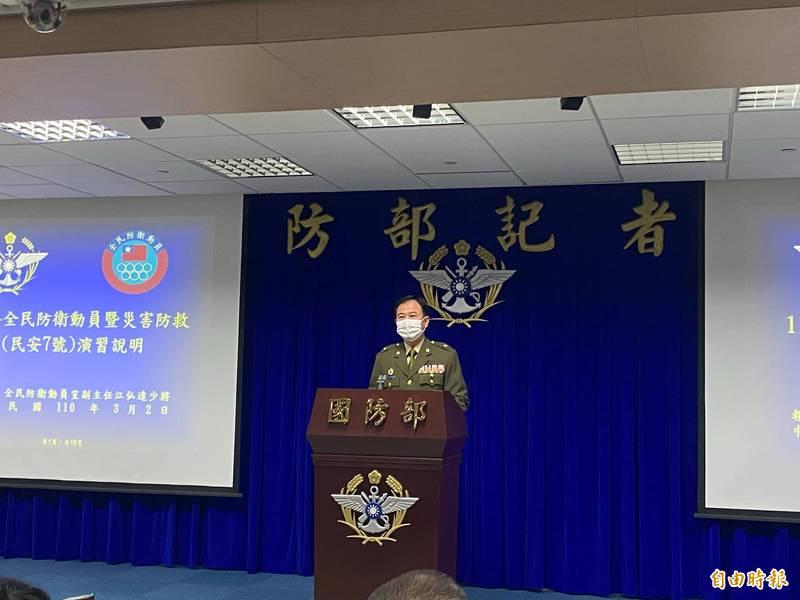 國防部全民防衛動員室副主任江弘達少將說明今年「民安7號演習」內容。(記者吳書緯攝)