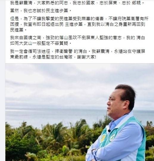 立委蘇震清宣布退出民進黨後,動向備受政壇關注。(取自蘇震清臉書)
