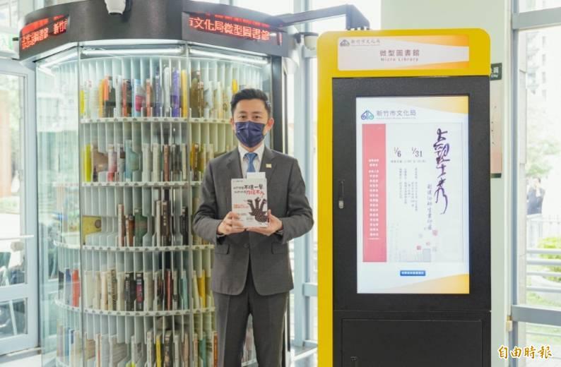 新竹市文化局首創微型圖書館借書機,市長林智堅今天帶路體驗無人借書機,成功借閱書籍,邀請市民來體驗全新的微型圖書館借還書。(記者洪美秀攝)