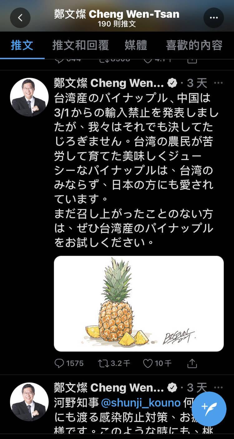 市長鄭文燦日前在Twitter發文聲援台灣鳳梨大獲好評。(圖截自鄭文燦推特)