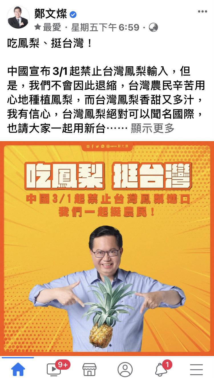 桃園市長鄭文燦分別透過臉書、Twitter聲援台灣農民,希望大家用新台幣將鳳梨下架。(圖截自鄭文燦臉書)