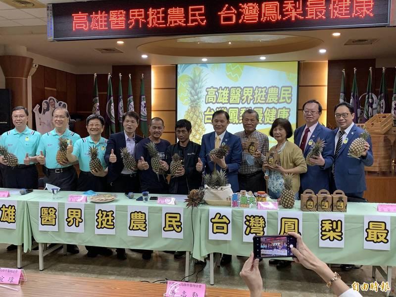 高雄縣、市醫師公會今下午舉行「高雄醫界挺農民、台灣鳳梨最健康」記者會,估計將訂購超過1000箱。(記者方志賢攝)