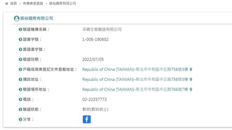 知名嬰幼兒食品、有機「樂扉寶寶米餅」有機驗證遭驗證機構公告暫時終止。(擷取自台灣有機驗證網)