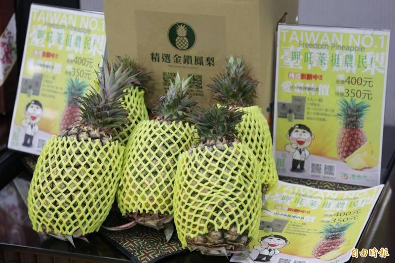 台南啟動「鳳梨台灣隊」共同形銷國產本土鳳梨。(記者洪瑞琴攝)