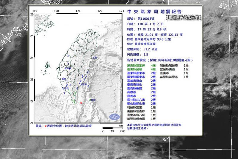 台灣東南部外海今天下午5點23分發生規模5.8的有感地震。(圖取自中央氣象局;本報合成)