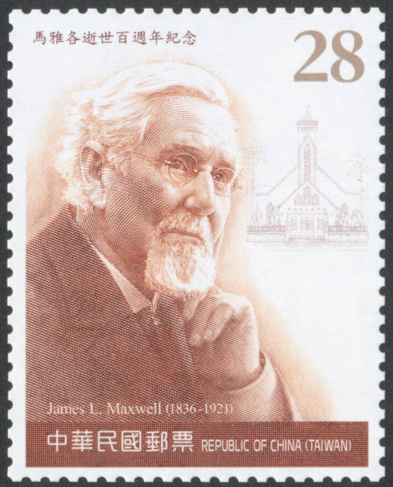 A stamp featuring James Laidlaw Maxwell, the first Presbyterian missionary to Taiwan, is pictured in an undated photograph. Photo courtesy of Chunghwa Post Co