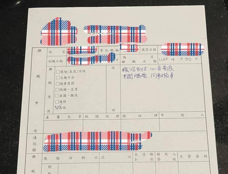 網友貼出自己寫下的離職單。(圖取自臉書社團「爆廢1公社」)