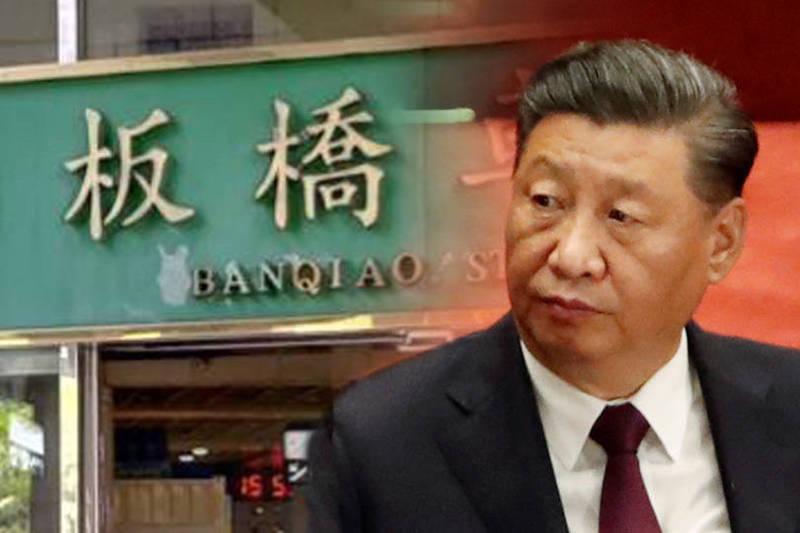 由於中國簡體字的「習」字為「习」,「翠」字拆解後為「习+习+卒」,被認為暗諷「中國領導人習近平死2次」,「翠」字在微博遭到全面封殺。而新北市板橋因當地許多地名、里名當中都有「翠」字,巧合成了「反共大本營」。(本報合成)