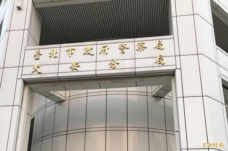 台北市大安區一家咖啡廳外驚傳砍人事件,警方已逮到一嫌。圖為大安分局。(資料照)