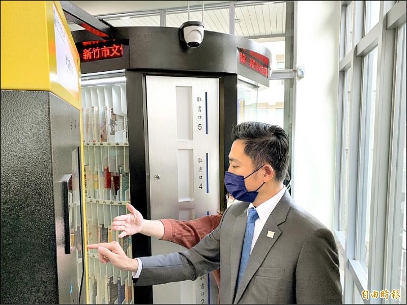 新竹市首創類似販賣機的借書機台,市長林智堅昨為讀者示範借閱、解說,微型圖書館設有360度櫥窗展示書籍,方便挑書。(記者洪美秀攝)