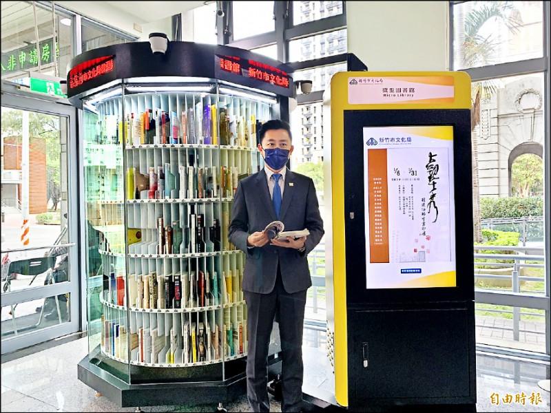 新竹市首創類似販賣機的借書機台,市長林智堅昨為讀者解說微型圖書館。(記者洪美秀攝)