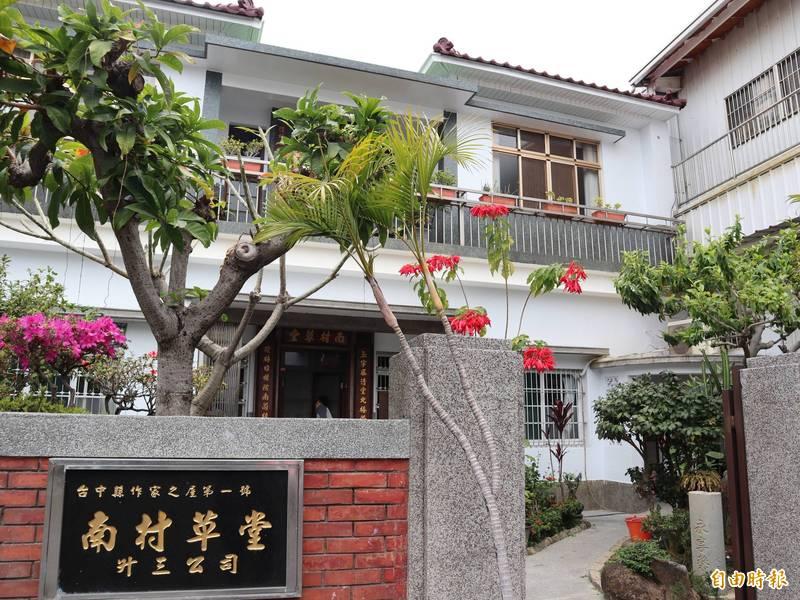 張麗俊故居「南村草堂」,曾被指定為「台中縣作者之家第一號」。(記者歐素美攝)