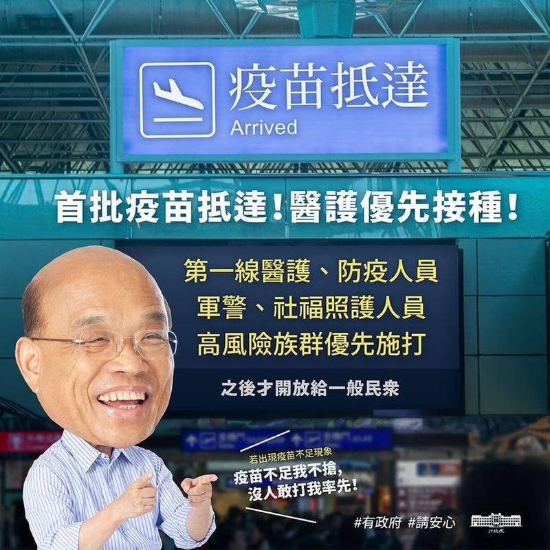 11.7萬劑的AZ疫苗抵達台灣,行政院長蘇貞昌表示,政府會隨疫苗到貨進度讓更多民眾接種,讓國內儘速產生群體免疫。(取自蘇揆臉書)