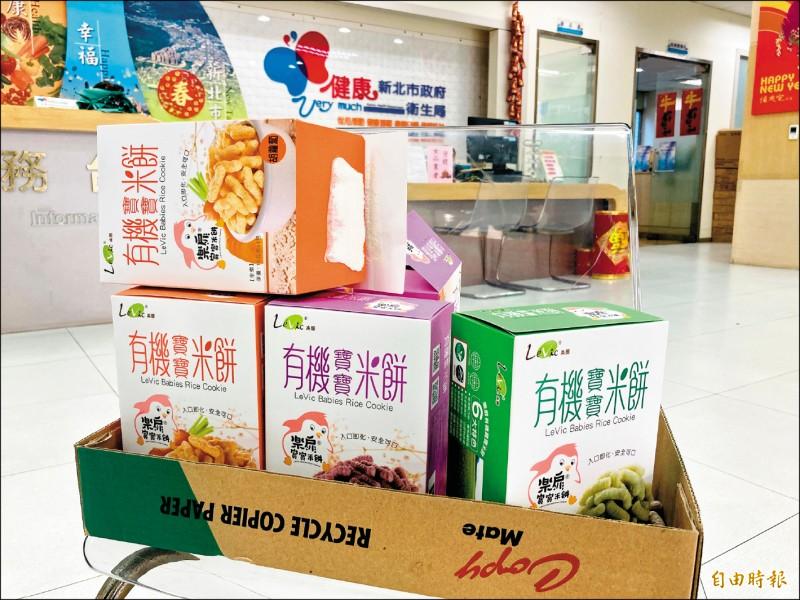樂扉有機寶寶米餅有六種口味為氮氣充填包裝,即日起預防性下架。 (記者陳心瑜攝)