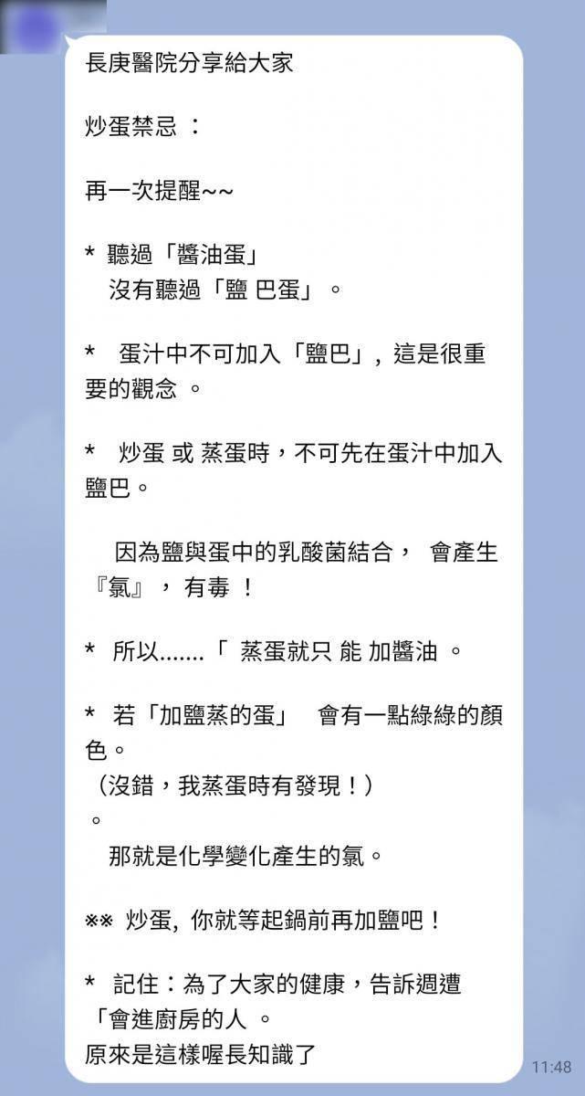 網傳長庚醫院分享「炒蛋禁忌」,查核中心判定為錯誤訊息。(圖取自台灣事實查核中心)