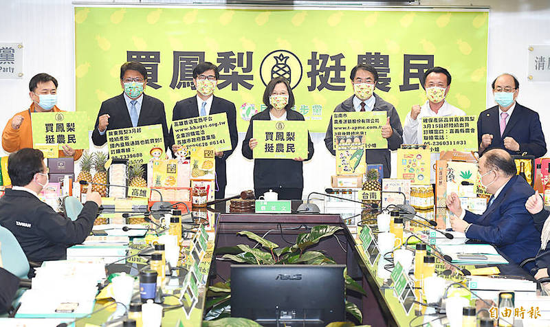 From second left, Pingtung County Commissioner Pan Men-an, Kaohsiung Mayor Chen Chi-mai and President Tsai Ing-wen, and other Democratic Progressive Party members hold signs expressing support for pineapple farmers at a news conference in Taipei yesterday. Photo: Liao Chen-huei, Taipei Times