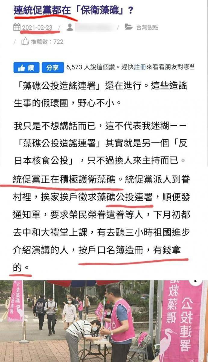網傳圖文稱「統促黨正積極護衛藻礁」,順便要求榮民眷屬到中和大禮堂上課,已被查證為錯誤訊息。(圖取自台灣事實查核中心)