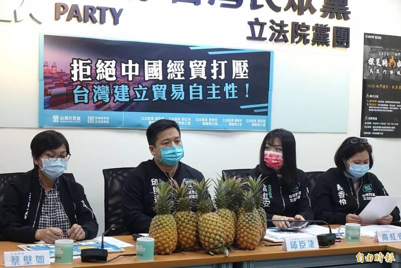 民眾黨立法院黨團總召邱臣遠(右二)、副總召高虹安(左二)、幹事長蔡壁如(左一)、立委賴香伶(右一)召開記者會,認為中國此舉明顯不合常理,應給台灣農民一個穩定的信任。(記者王藝菘攝)