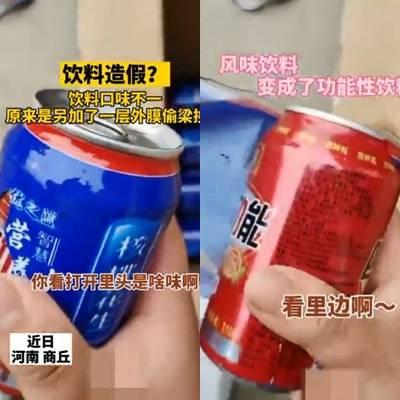 原PO分享買到的盜版飲料,引起網友討論。(圖擷取自「知度看版官方」)