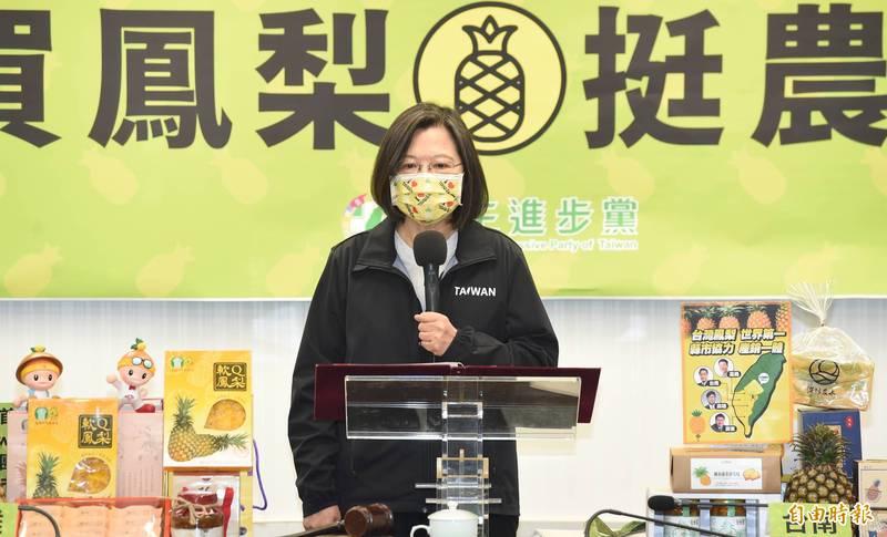 民進黨3日在中常會前舉行「買鳳梨 挺農民」記者會,總統兼黨主席蔡英文(見圖)率4縣市首長等人力推本土鳳梨產品,並在會中致詞。(記者廖振輝攝)