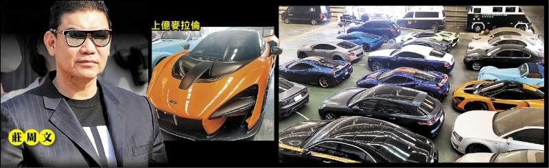 檢警當時查扣的13輛超跑名車,現場彷如「跑車俱樂部」。橘色麥拉倫限量跑車市價上億元。 (資料照)
