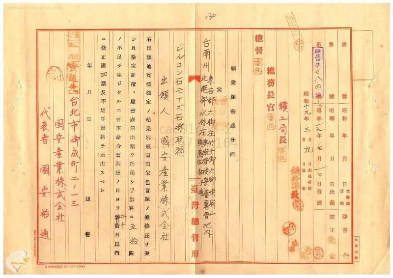 日治時期台灣獨居石開採文件。(取自臉書社團「朴子郡@生活圈」)