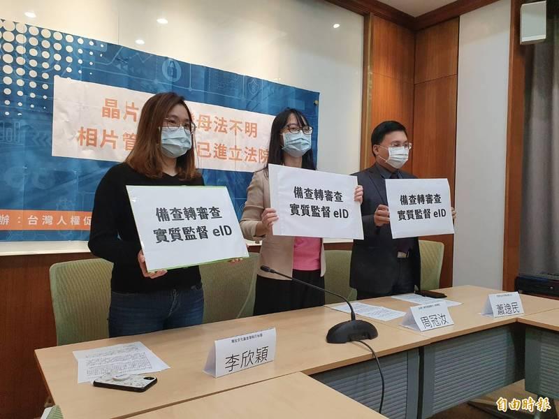 台灣人權促進會今舉行記者會,呼籲立法院將「國民身分證及戶口名簿格式內容製發相片影像檔建置管理辦法」由備查改為審查。(記者謝君臨攝)