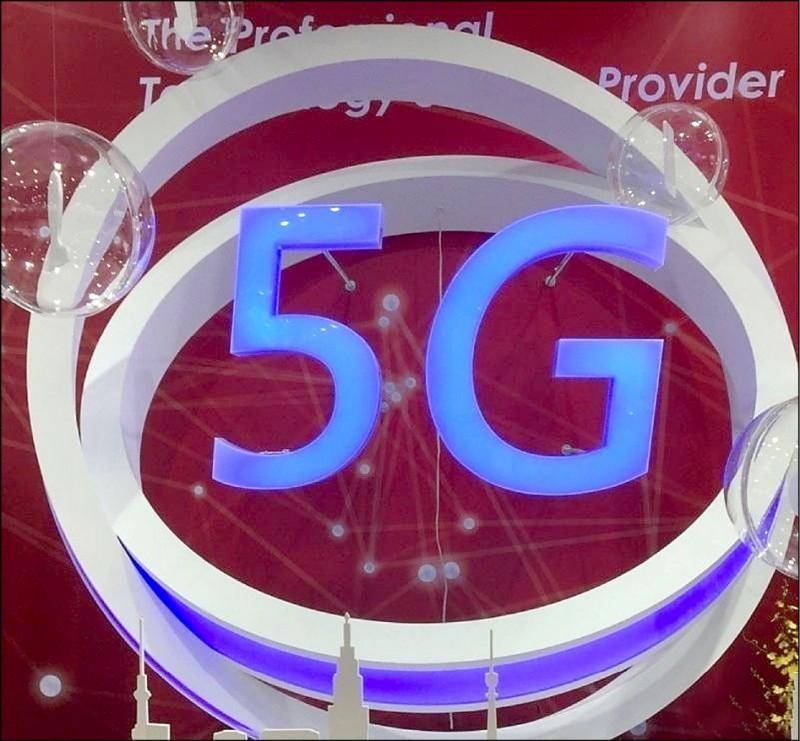 為促使電信業者5G相關建設加速,國家通訊傳播委員會(NCC)預計5年將投入266億。(資料照)