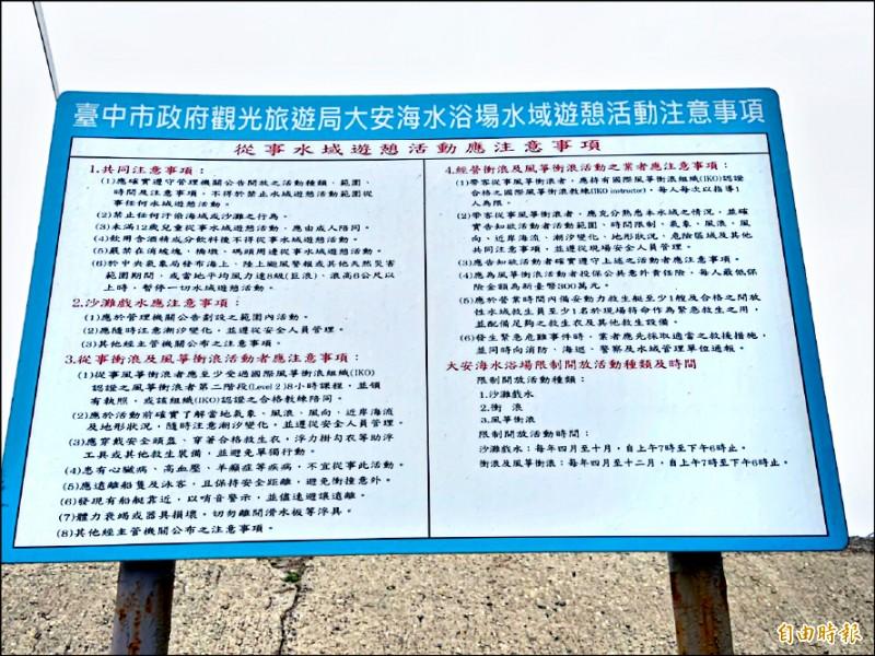 大安海水浴場水域遊憩活動的禁限公告牌。 (記者張軒哲攝)
