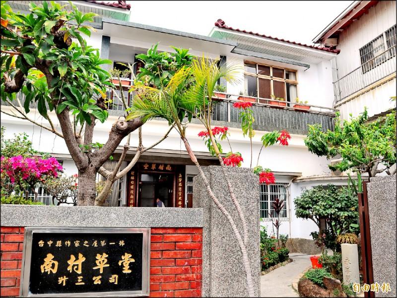 張麗俊故居「南村草堂」,曾被指定為台中縣作者之家第一號。(記者歐素美攝)