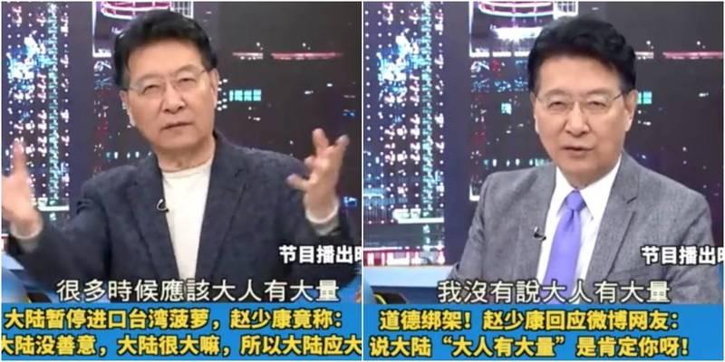 中國網友傻眼!趙少康要對岸「大人有大量」 2天改口「沒說過」