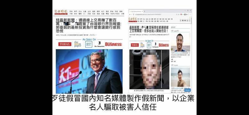 不法人士仿冒自由電子報網頁,宣傳假投資真詐騙。(刑事局提供)