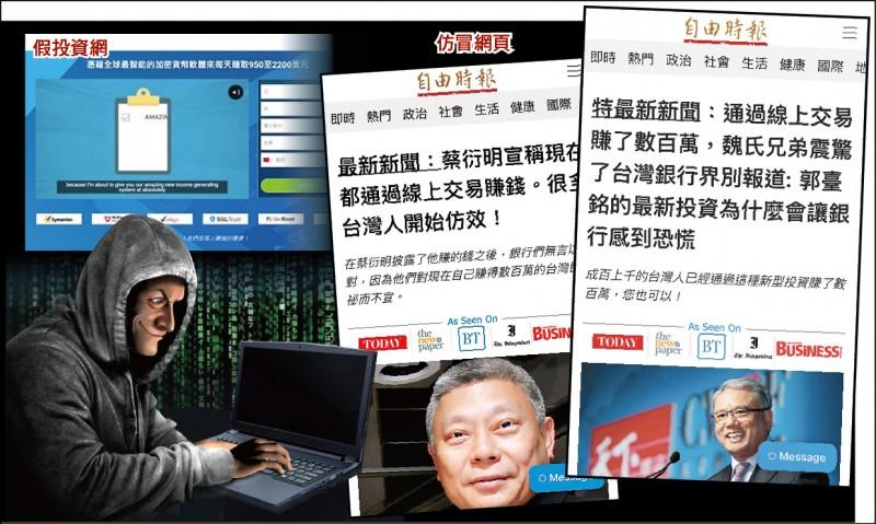 近來網路一再出現假冒自由電子報網頁對台灣民眾施詐事件,以企業名人投資線上交易獲利無數等話術,誘騙民眾投資虛擬貨幣詐財。 (刑事局提供)