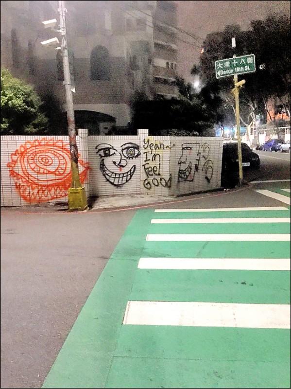 東興國小圍牆也被塗鴉。(記者張瑞楨翻攝)