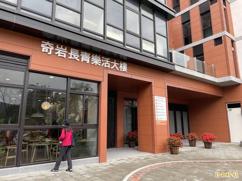 台北市北投區「奇岩長青樂活大樓」耗資4.8億元,正式開幕啟用。(記者蔡亞樺攝)