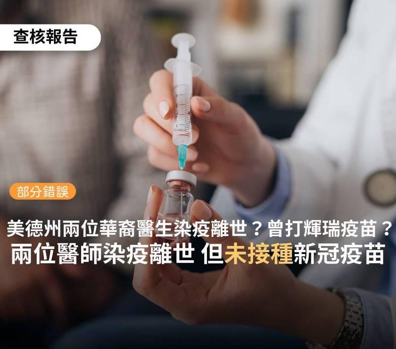 網傳兩位休士頓華裔名醫都有施打2劑輝瑞疫苗,卻雙雙染上武漢肺炎不幸去世。對此,查核中心發布報告,證實是部分錯誤訊息。(圖片截取自查核中心臉書)