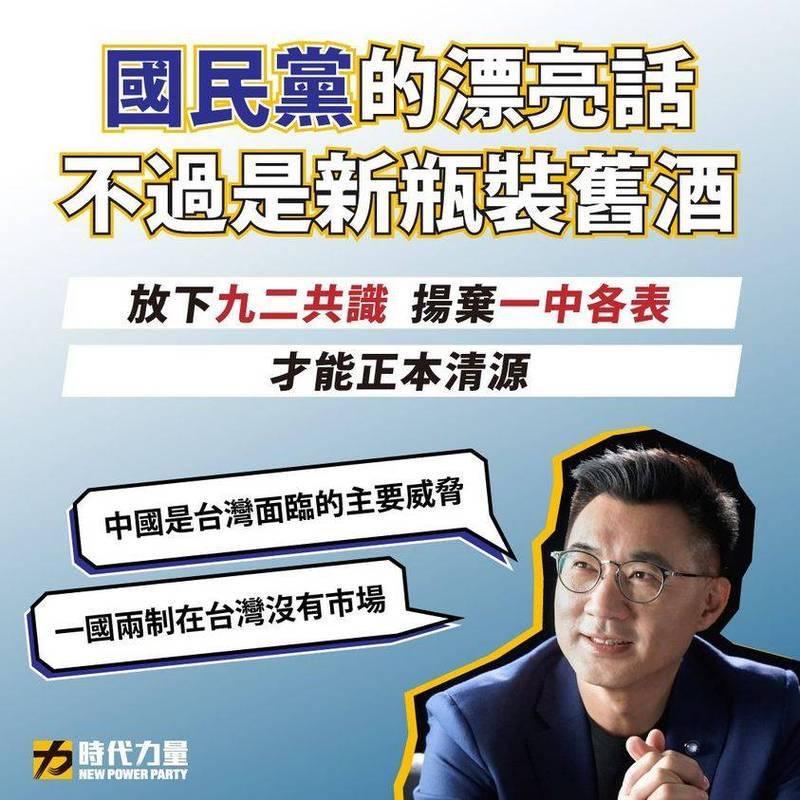 國民黨主席江啟臣日前提出的兩岸新論述,遭時代力量酸是「新瓶裝舊酒」。(圖翻攝自時代力量臉書)