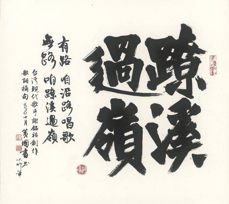 立委黃國書寫得一手好字,不但在立院中展出,10月更將在國父紀念館辦大展。(圖擷自樂道遊藝網站)