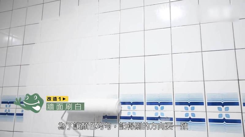 YouTuber花了2天改造浴室,成果美到讓人超驚訝!(YouTube頻道Watuber蛙家有個蛙土伯 授權)