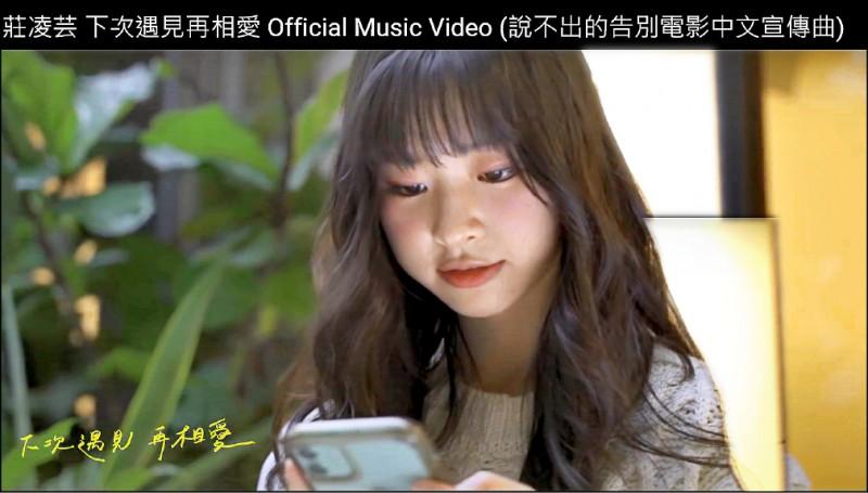 莊凌芸去年11月推出單曲《下次遇見再相愛》,也是電影《說不出的告別》宣傳曲。(取自YouTube)