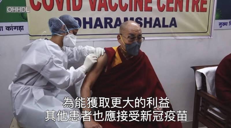 西藏精神領袖達賴喇嘛稍早公開自己接種武肺疫苗的畫面,鼓勵大眾也勇敢接種。(翻攝達賴喇嘛粉專)