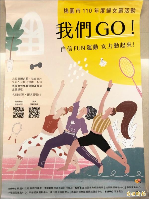 桃園市政府社會局辦理「我們GO!」年度婦女節活動,並印製宣傳海報。(記者許倬勛攝)